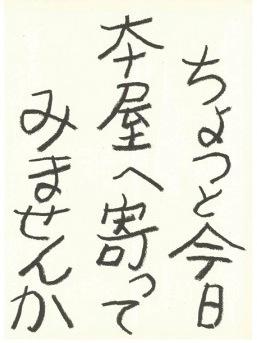 花森の文字